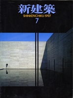 新建築 1997年7月号