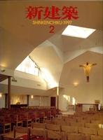 新建築 1997年2月号