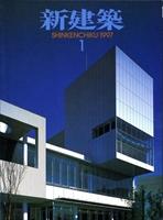 新建築 1997年1月号