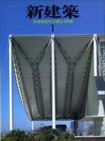 新建築 1998年1月号