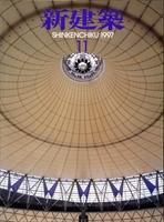 新建築 1997年11月号