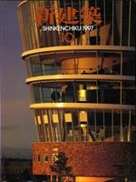 新建築 1997年10月号