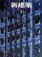 新建築 2003年3月号