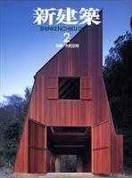 新建築 2003年2月号 木質空間
