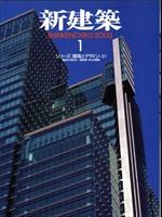 新建築 2003年1月号 シリーズ:環境とデザイン1設計から考える 設計者への10の質問