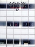 新建築 2002年12月号