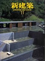 新建築 2002年11月号