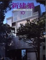 新建築 2002年10月号