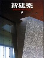 新建築 2002年9月号
