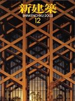 新建築 2003年12月号
