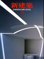 新建築 2003年11月号