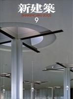 新建築 2003年9月号