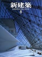新建築 2003年8月号