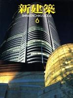新建築 2003年6月号