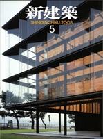 新建築 2003年5月号