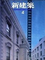 新建築 2003年4月号