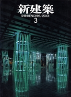 新建築 2001年3月号