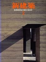 新建築 2001年2月号