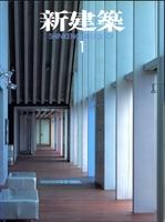 新建築 2001年1月号