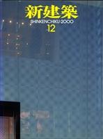新建築 2000年12月号