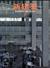 新建築 2000年9月号