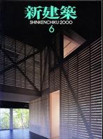 新建築 2000年6月号
