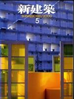 新建築 2000年5月号