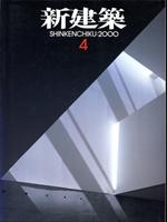 新建築 2000年4月号