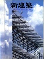 新建築 2000年3月号