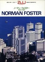 建築と都市 a+u 1988年5月臨時増刊号 ノーマン・フォスター:1964-1987