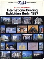 建築と都市 a+u 1987年5月臨時増刊号 IBA:ベルリン国際建築展1987