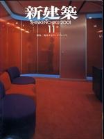 新建築 2001年11月号