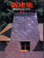新建築 2001年10月号