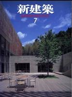新建築 2001年7月号