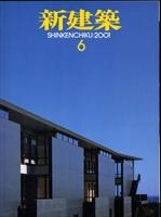 新建築 2001年6月号