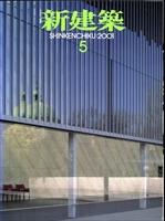 新建築 2001年5月号