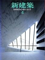 新建築 2001年4月号