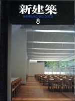 新建築 2002年8月号