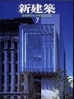 新建築 2002年7月号