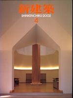 新建築 2002年4月号
