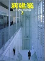 新建築 2002年3月号