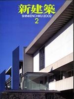 新建築 2002年2月号