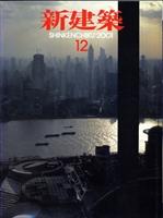 新建築 2001年12月号