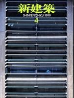 新建築 1999年4月号