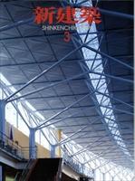 新建築 1999年3月号