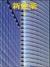 新建築 1999年2月号