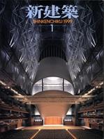 新建築 1999年1月号