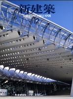 新建築 1998年12月号