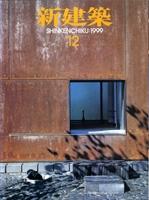 新建築 1999年12月号