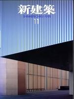 新建築 1999年11月号